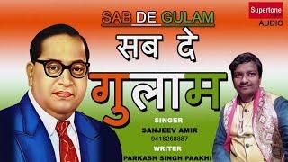 BABA BHIM RAO AMBEDKAR SONG | अम्बेडकर गीत संग्रह | भीम की सेना | जय भीम जय भारत