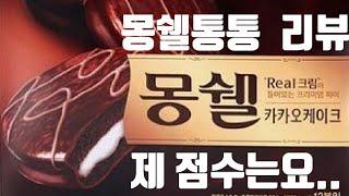 롯데 몽쉘통통 카카오 리뷰 Lotte Moncher C…