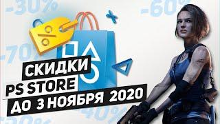 НОВЫЕ СКИДКИ НА ИГРЫ ДЛЯ PS4 - ДО 3 НОЯБРЯ 2020