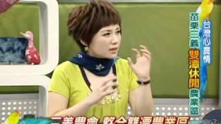 20101108台灣心農情-苗栗三義雙潭 休閒農業區