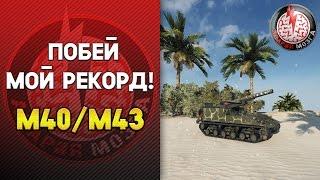 ПОБЕЙ МОЙ РЕКОРД! М40/М43 #1
