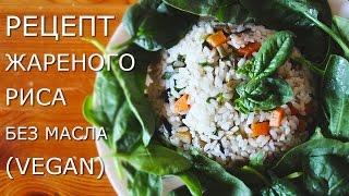 Рецепт жареного риса без масла (по азиатски) (vegan)
