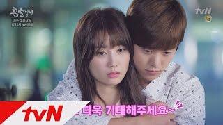 [메이킹] 공명♥박하선, 백허그! '진짜 심장이 쿵쿵' tvN혼술남녀 12화