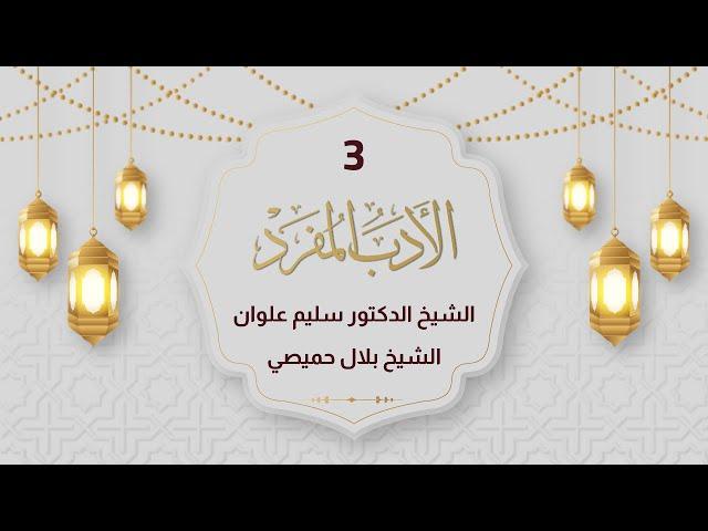 الأدب المفرد للإمام البخاري | الشيخ الدكتور سليم علوان | حديث 143 - 256 | المجلس 3