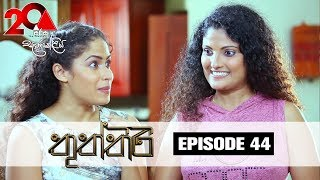 Thuththiri | Episode 44 | Sirasa TV 13th August 2018 [HD] Thumbnail