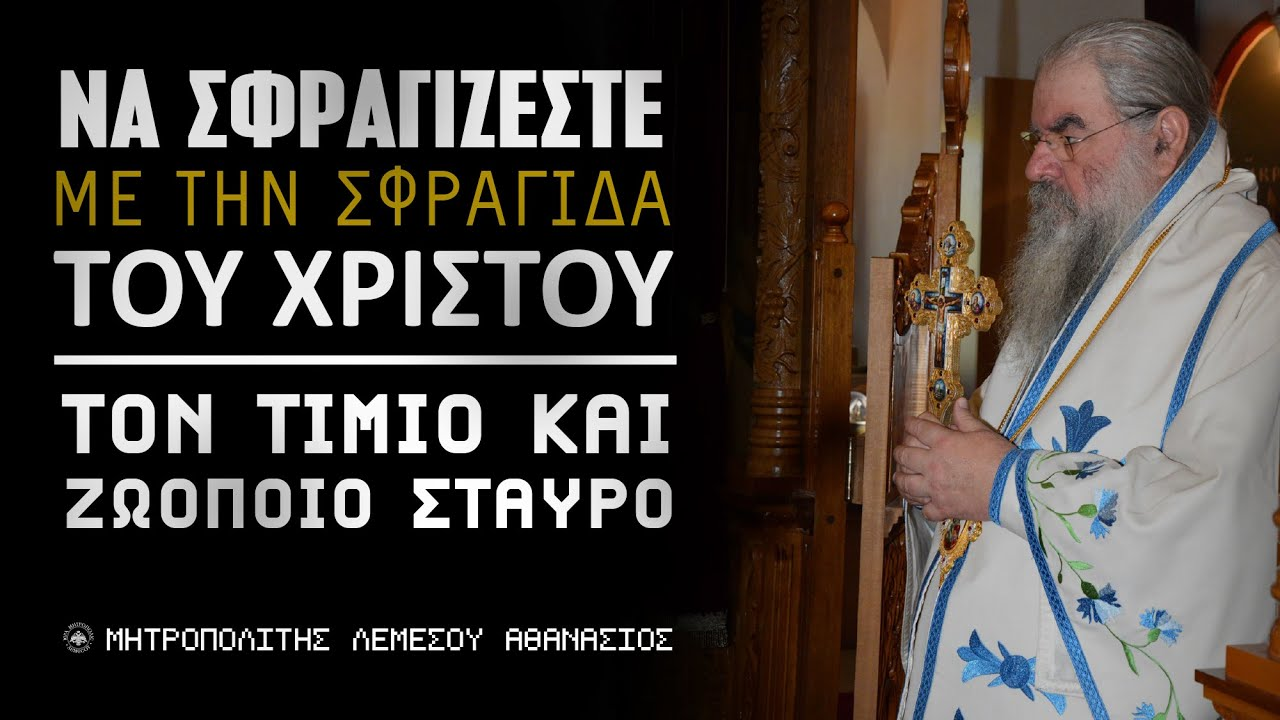 Να σφραγίζεστε με την σφραγίδα του Χριστού, τον Τίμιο Σταυρό | Μητροπολίτης  Λεμεσού Αθανάσιος - YouTube
