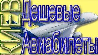 видео Авиабилеты на прямой чартер в Салоники