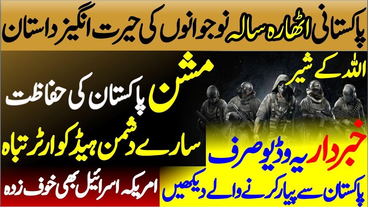 Download guerrilla figters 2 Part 1 |Habib Ahmad|urdu story|Elaan e haqeeqat