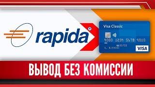 Как с Rapida вывести на карту  БЕЗ КОМИССИИ