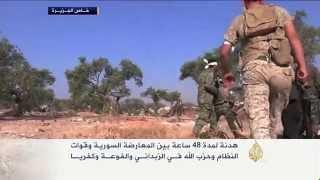 هدنة 48 ساعة بين المعارضة السورية والنظام