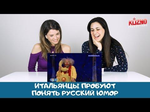 Задорнов, Городок, Слава Полунин - реакция итальянцев