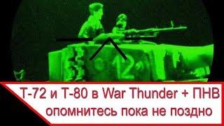 Т-72 и Т-80 в War Thunder - опомнитесь пока не поздно + тема ПНВ
