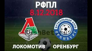 Локомотив - Оренбург 8 декабря: смотреть онлайн. Прямая тарнсляция + прогноз на матч. РФПЛ 2018