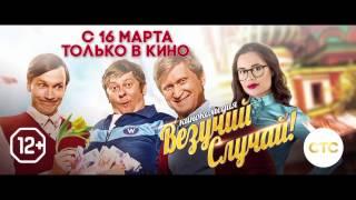 """""""Везучий случай"""" трейлер к фильму HD (Россия)"""