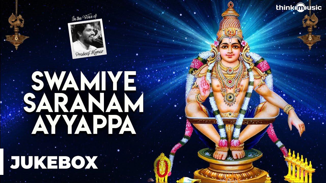 Swamiye Saranam Ayyappa - Audio Preview for CallerTunes | Pradeep Kumar | Aravind