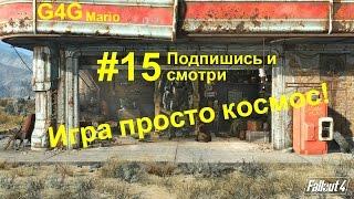 Прохождение Fallout 4 15 Детектив Валентайн