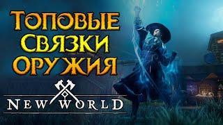 Самые сильные связки оружия New World MMORPG