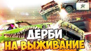 ДЕРБИ НА ВЫЖИВАНИЕ В РОССИИ - CRMP #48
