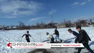 Լոռու մարզի Ուրասար գյուղի երեխաները ձմռանը ֆուտբոլ են խաղում և ուզում հանդիպել Հենրիկ Մխիթարյանին