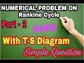 19) NUMERICAL ON RANKINE CYCLE || PART - 2 || HINDI || STEAM POWER PLANT