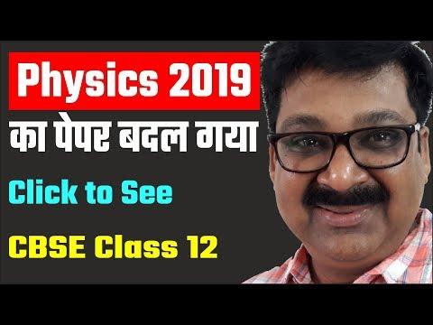 CBSE Class 12 Physics Paper Changed 2019, जानो बदलाव क्या हैं , arvind academy
