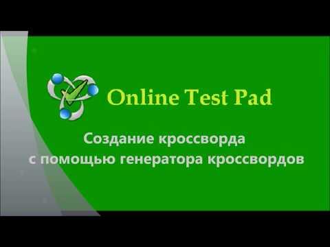 Создание кроссворда с помощью генератора кроссвордов Online Test Pad