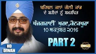 Baba Man Matvaro Part 2 of 2 10_10_2016 Kotakpoora Dhadrianwale