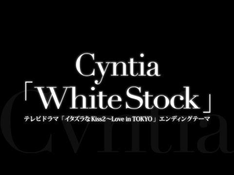 Cyntiaのニューシングル「White Stock」。テレビドラマ「イタズラなKiss2〜Love in TOKYO」のエンディングテーマ。作詞:西川茂、作曲:AYANO、編曲:五十...