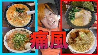 【じゃんけんが全て】岡崎市内のラーメンを一日中食べ続けたら何店舗行けるの!? thumbnail