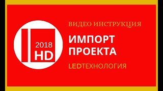 Импорт проекта на бегущую строку в программе HD2018