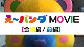 http://avex.jp/aaa/ AAAのシンボル的キャラクター「え~パンダ」の2011...