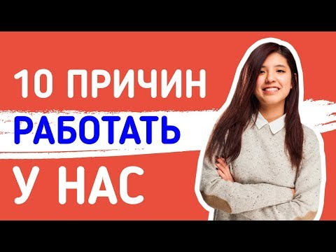 🔟 веских причин работать в салоне красоты Ольги Демидовой в Москве! Приглашаем мастеров в команду
