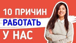 Смотреть видео 🔟 веских причин работать в салоне красоты Ольги Демидовой в Москве! Приглашаем мастеров в команду онлайн