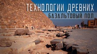 ЕГИПЕТ 4К: Невероятные технологии древних - Базальтовый пол