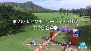 http://www.honolulucenturyride.jp/ http://www.globalride.jp/ ホノル...