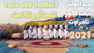 ahwach bnat louz tafraout 2021 (tassa awr tallamt)  جديد احواش بنات اللوز تافراوت  تاسا أور تالامت