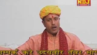 Baba Mohan Ram Kholi Ke Sardaar #  Udayveer Tanwar Maandi # Devotional Song # NDJ Music