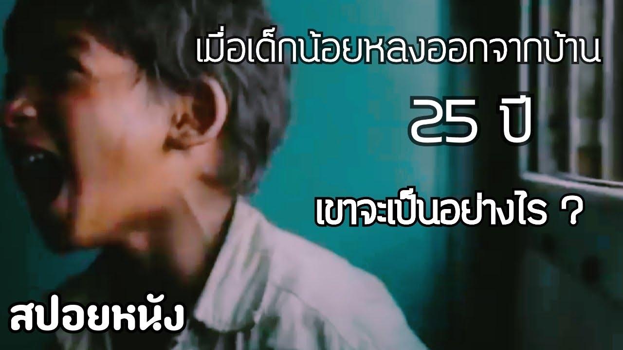 #สปอยหนัง : เมื่อเด็กน้อย จากบ้านมา 25 ปี เขาจะเป็นอย่างไร ? #สร้างจากเรื่องจริง#