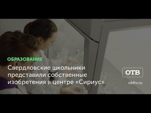 Свердловские школьники представили собственные изобретения в центре «Сириус»