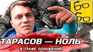 НЕПОБЕЖДЁННЫЙ БЛОГЕР-МЕШКОБОЙ! Артём Тарасов — разбор стиля и карьеры в ММА от Яниса