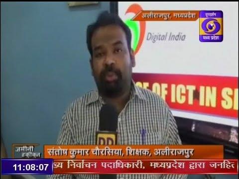 Ground Report Madhya Pradesh: Digital India Mission Alirajpur