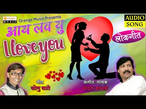 I Love You Song | Valentine Day Special Song | Sonu Sathe | Chandan Kamble - Orange Music