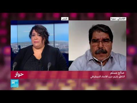صالح مسلم: الحرب التي نخوضها ضد تركيا هي امتداد لحربنا مع تنظيم -الدولة الإسلامية-  - 16:57-2019 / 10 / 17