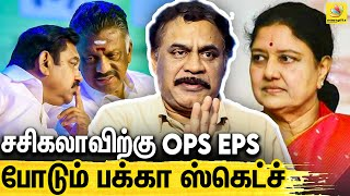 OPS Vs EPS பிரச்சனைக்கு பின்னால் இருக்கும் Master Plan | தோலுரிக்கும் RTD Police Varadharajan