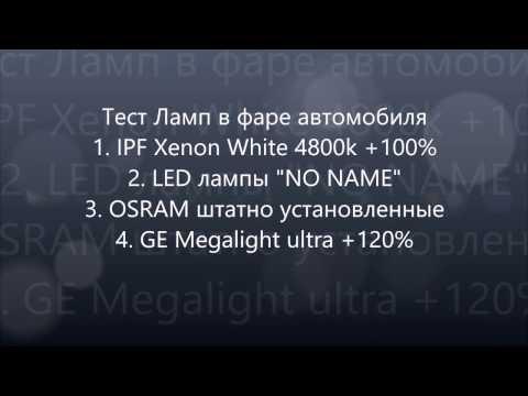 Тест ламп OSRAM, IPF, GE и LED, в фаре автомобиля Toyota Corolla.