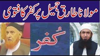 482-Molana Tariq Jameel Par Kufr Ka Fatawa kis ny lagaya?review by ALI NAWAZ ONLINE