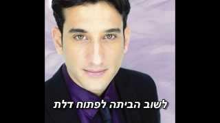 חיים ישראל - מלאכים - קריוקי