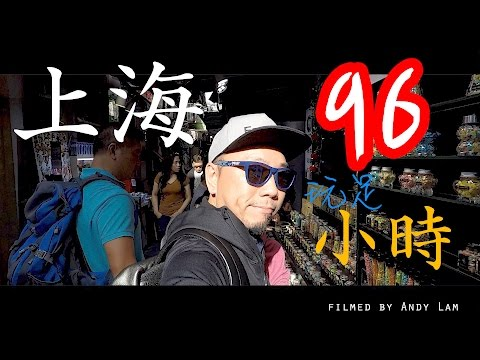 TRAVEL // 96 Hours In Shanghai 2017 上海玩足96小時