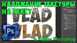 Наложение текстуры на текст в Adobe Photoshop. Работа с текстом и текстурами