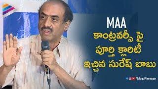Suresh Babu Clarifies on Controversy | MAA Press Meet | Sivaji Raja | Naresh | Telugu FilmNagar